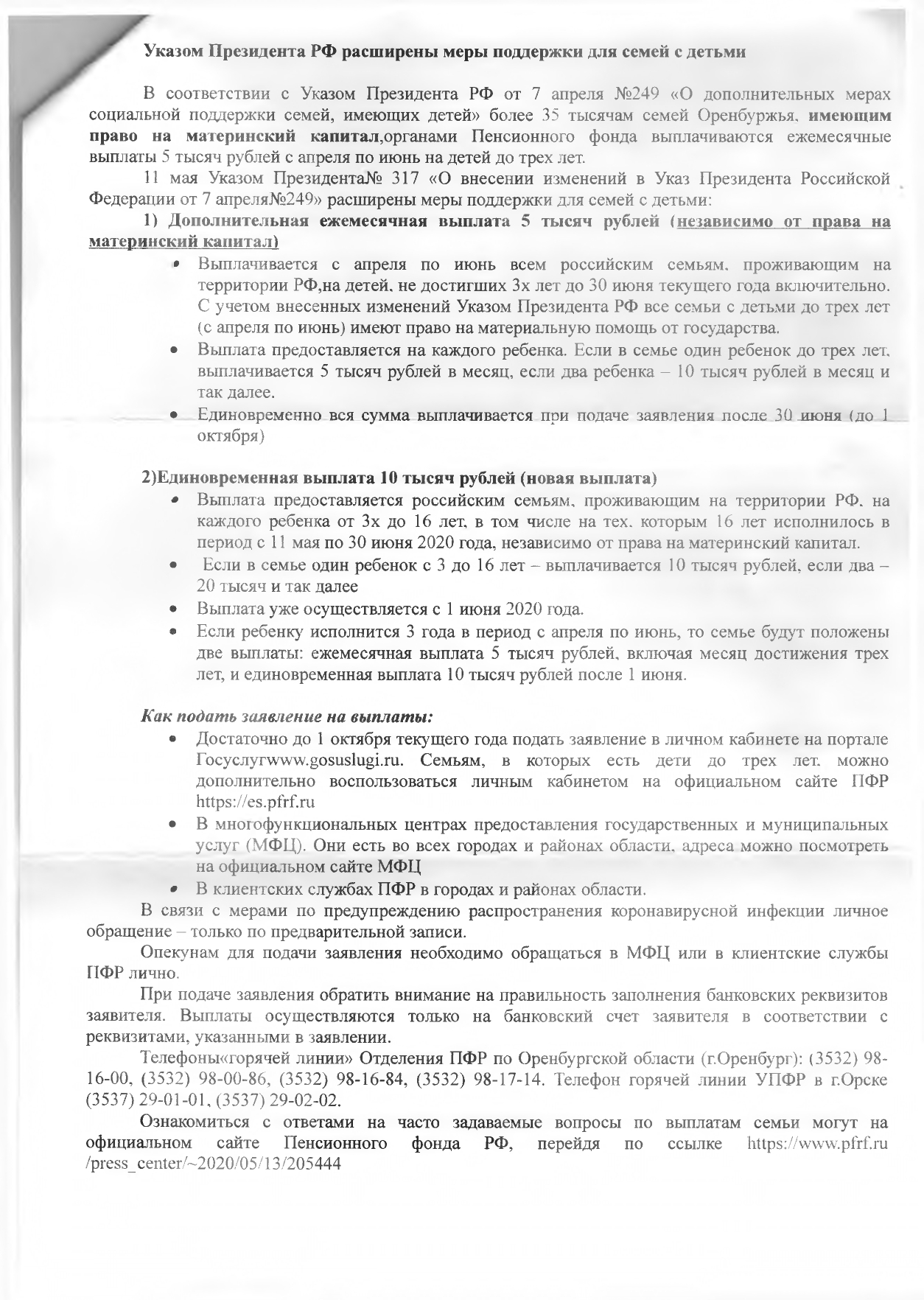 ПФРФ page 0001